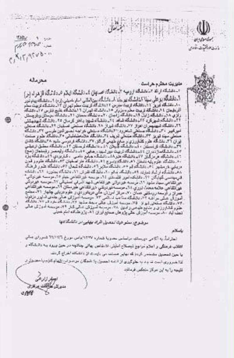 A letter from a government ministry to 81 Iranian universities instructs them to expel Baha'i students.
